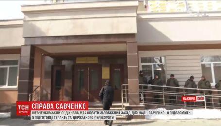 Возле суда, где избирают меру пресечения Савченко, ввели усиленные меры безопасности
