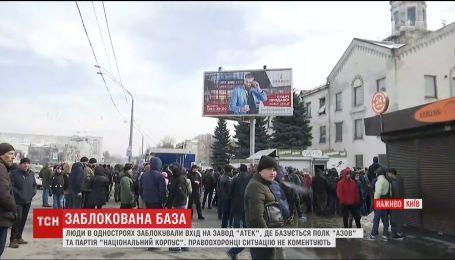 """Правоохранители заблокировали базу полка """"Азов"""" и партии """"Национальный корпус"""""""