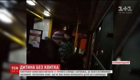 В Кропивницком контроллер пытался выгнать 11-летнего мальчика из междугороднего автобуса