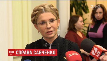 Юлия Тимошенко впервые прокомментировала ситуацию относительно дела Савченко