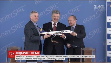 Украинский аэропортам удалось подписать соглашение с крупнейшим лоукостером мира