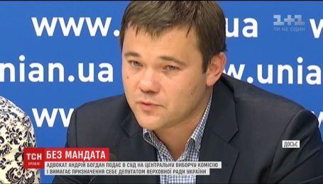 Адвокат Андрей Богдан требует от ЦИК назначить себя народным депутатом