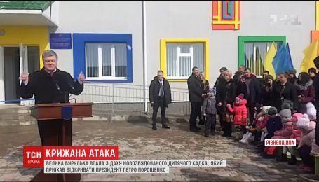 На Ровенщине сосулька с крыши детсада едва ли не попала в охранника Порошенко