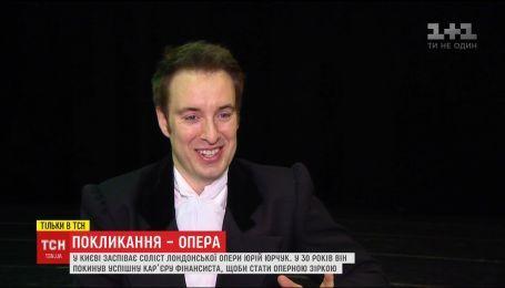 В Киеве выступит солист Королевской оперы в Лондоне Юрий Юрчук