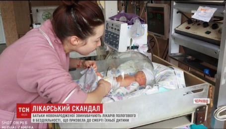 В Черновцах родители умершего младенца обвиняют врачей в бездействии