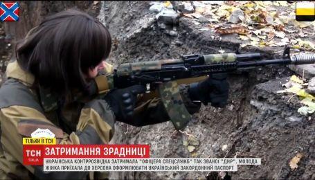 """В Херсоне украинская контрразведка задержала офицера так называемых спецслужб """"ДНР"""""""