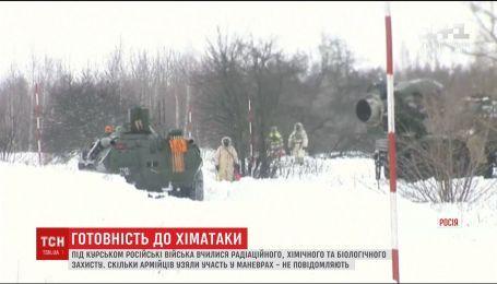 Під Курськом росіяни вчилися радіаційному, хімічному та біологічному захистові
