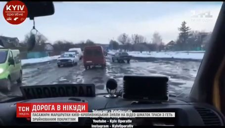 У Мережі з'явилось відео з кадрами зруйнованої траси державного значення