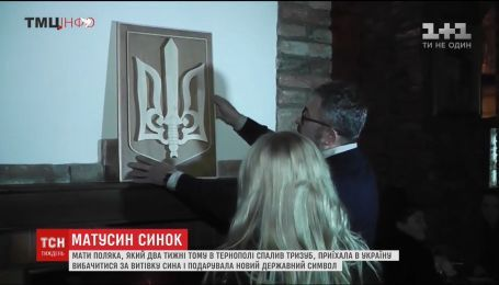 Мать поляка, который сжег в Тернополе трезубец, приехала в Украину извиниться за сына