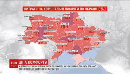 Українці витрачають до 42% заробітку на оплату комунальних послуг