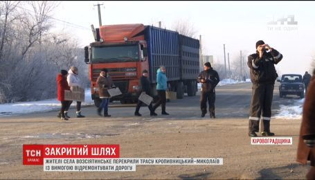 Люди перекрыли трассу Кропивницкий-Николаев с требованием отремонтировать дорогу