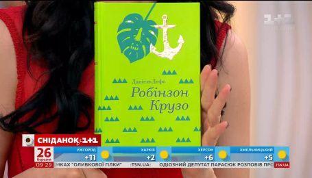 """""""Книголав"""" представляє чергову книжку серії """"Золота полиця"""" - """"Робінзон Крузо"""""""