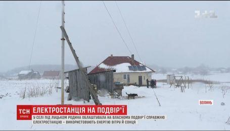 Семья на Волыни обустроила на своем дворе настоящую электростанцию