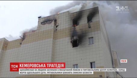 Більше шести десятків людей загинули у страшній пожежі в Кемерові
