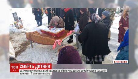 На Чернігівщині чоловіка підозрюють у ґвалтуванні та вбивстві дворічної сусідської дитини