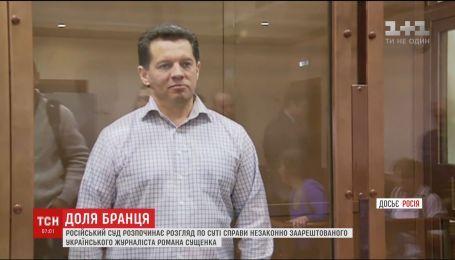 В Москве начнут рассмотрение дела по существу незаконно арестованного Романа Сущенко
