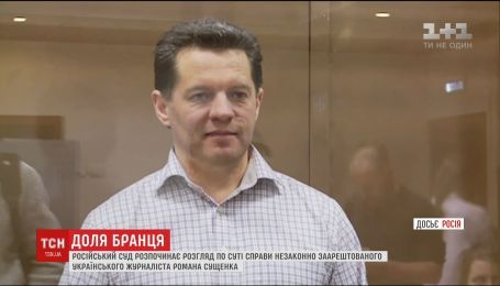В РФ начали рассмотрение дела по существу незаконно арестованного Сущенко