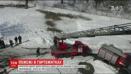 Одразу в двох містах України палали студентські гуртожитки