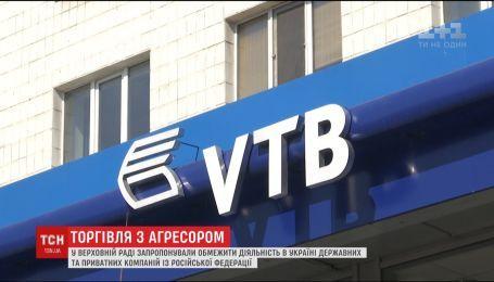 ВРУ хочет ограничить деятельность в Украине компаний с РФ