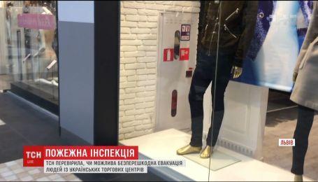 ТСН перевірила, чи безпечно в українських торговельних центрах