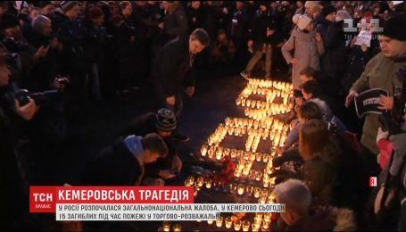 У Кемерові поховають жертв пожежі у торгово-розважальному центрі