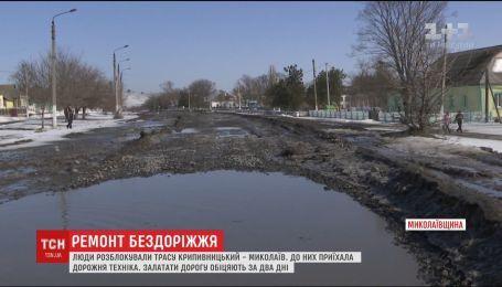 На разбитый участок трассы на Николаевщине, который блокировали люди, приехали ремонтники
