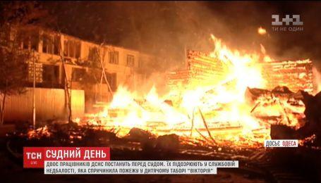 """В Одессе начнется суд над спасателями из-за пожара в детском лагере """"Виктория"""""""