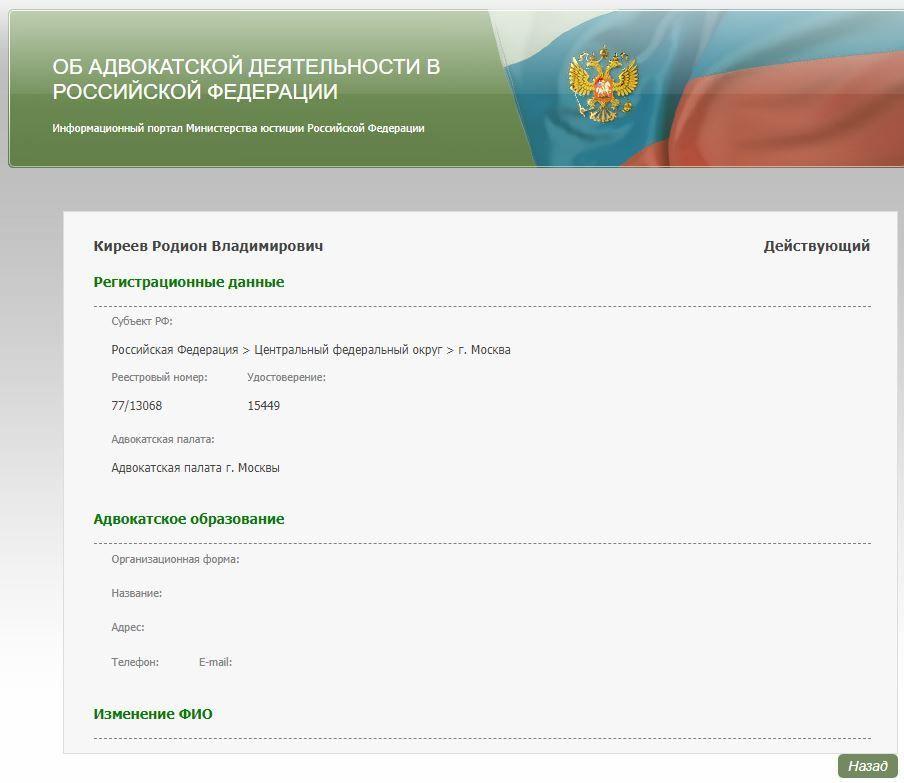 Судья, посадивший Тимошенко, начал карьеру в РФ