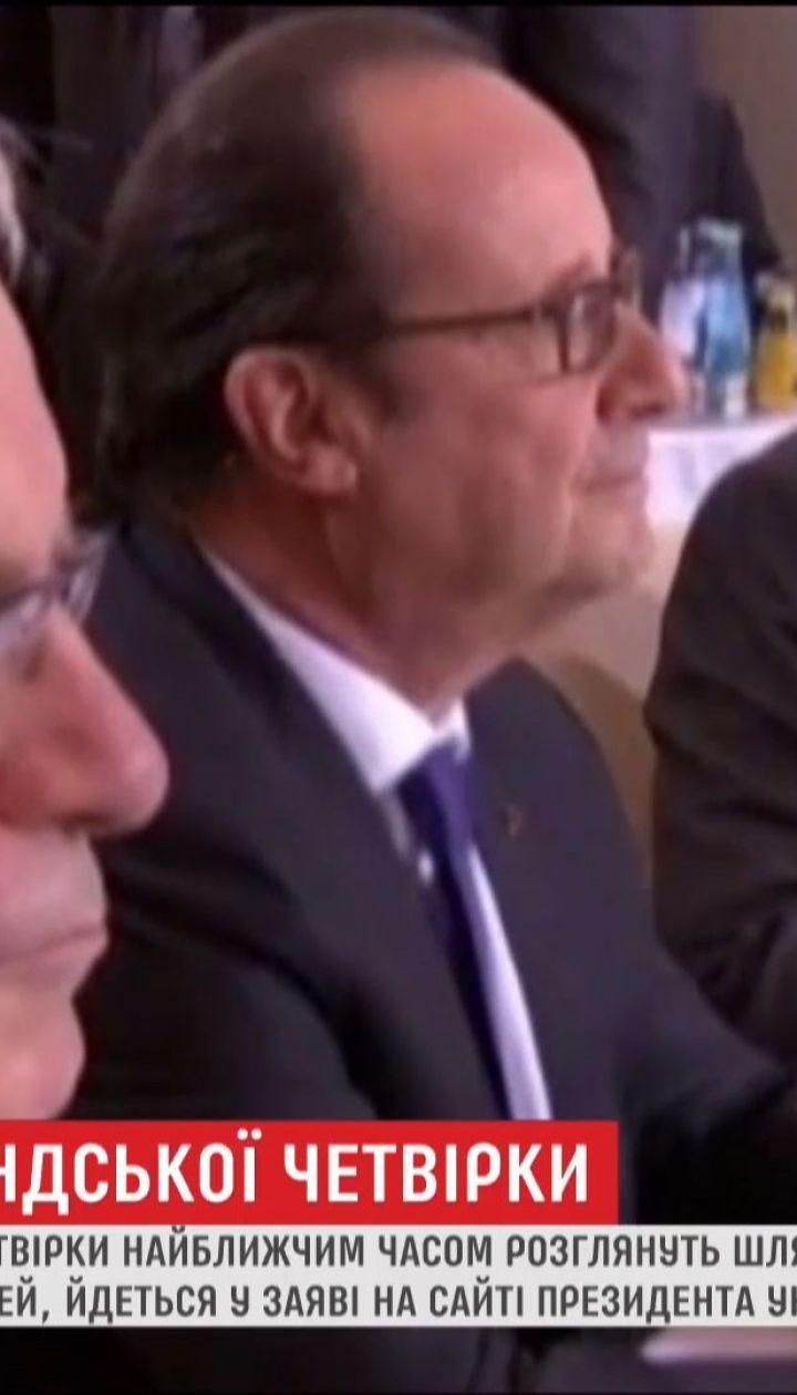 Лидеры Нормандской четверки в ближайшее время рассмотрят пути воплощения Минских договоренностей