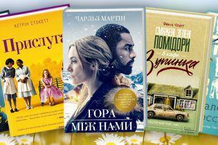 5 книжок, які подарують надію на краще