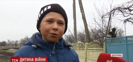 """Дитина війни: 9-річний хлопчик з Авдіївки втратив будинок, вижив при обстрілі """"Градом"""" і побував під гусеницею БМП"""
