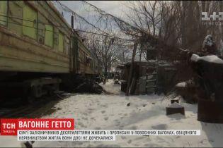 В Одесской области десятки лет люди живут в вагонах, которые прогнили и отравляют жизнь плесенью
