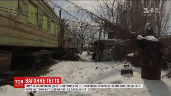 """Життя у вагончиках під Одесою. В """"УЗ"""" назвали строки, коли нарешті збудують житло залізничникам"""
