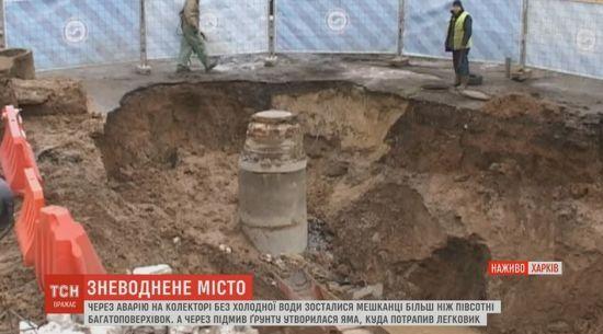 Через чергову аварію і провалля на колекторі у Харкові без води залишаються десятки тисяч людей
