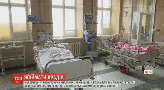 Крадій металу знеструмив реанімацію і хірургію лікарні Одеси