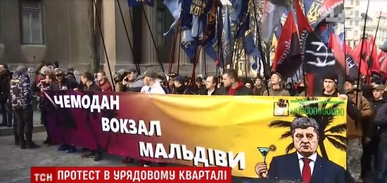 У центрі Києва націоналісти провели марш проти олігархів