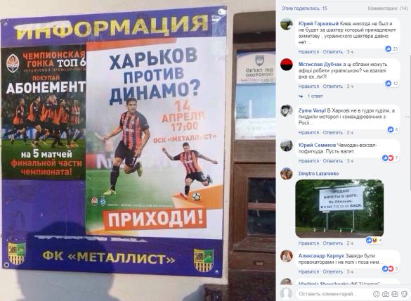 Плакат до матчу