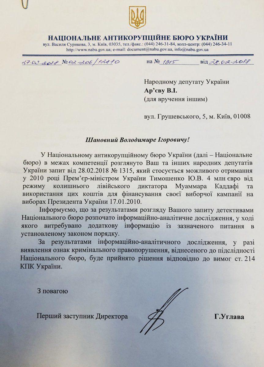 лист НАБУ щодо Тимошенко
