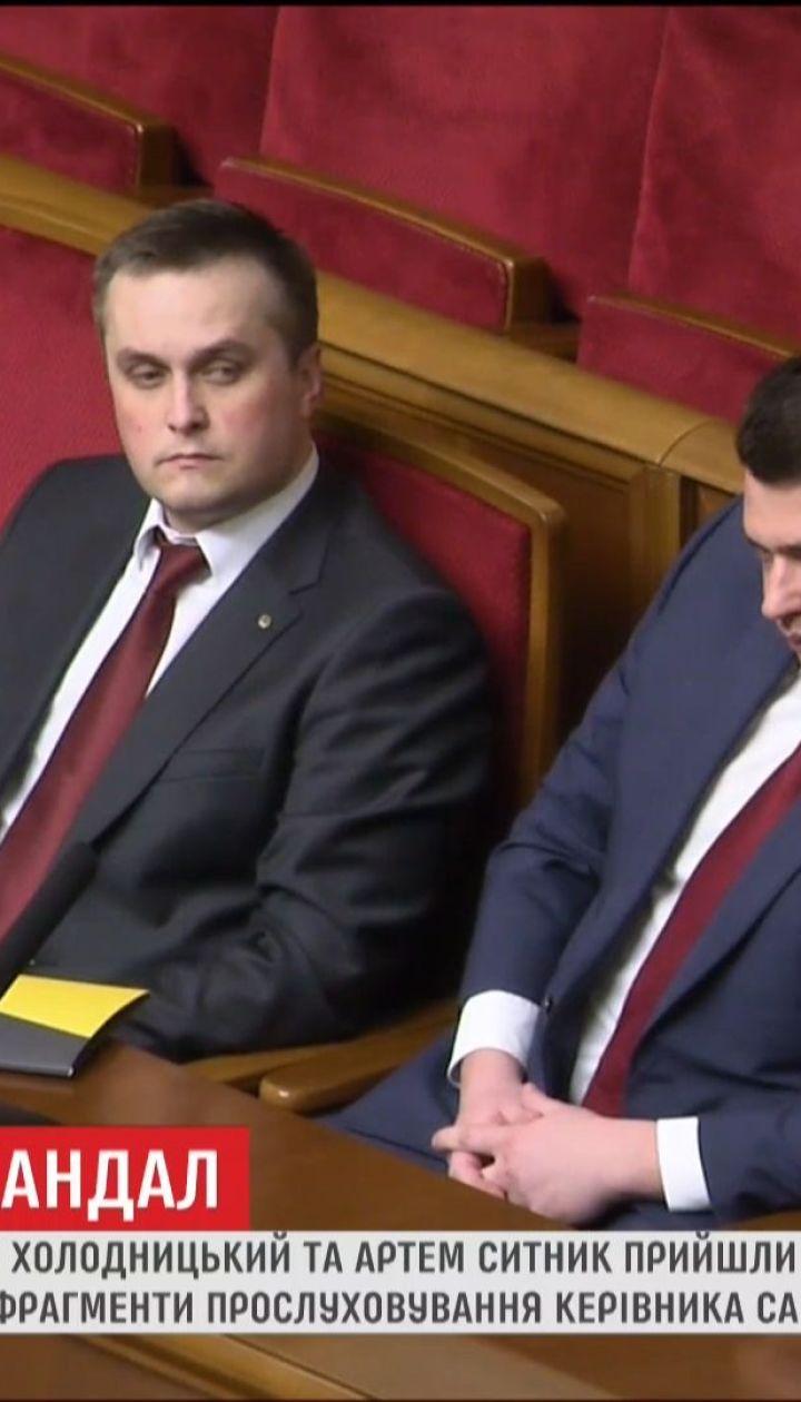 Холодницький та Ситник відзвітували у Верховній Раді про чвари між відомствами