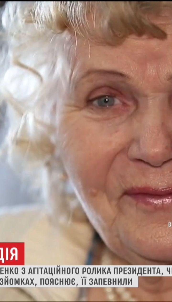 Пенсіонерка з агітаційного ролика президента досі чекає підвищення пенсії
