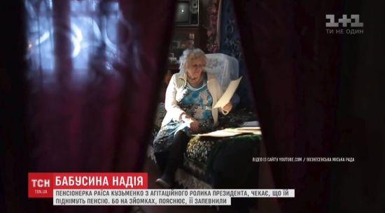 «Щаслива» пенсіонерка з агітаційного ролика Порошенка ледь виживає на свою пенсію