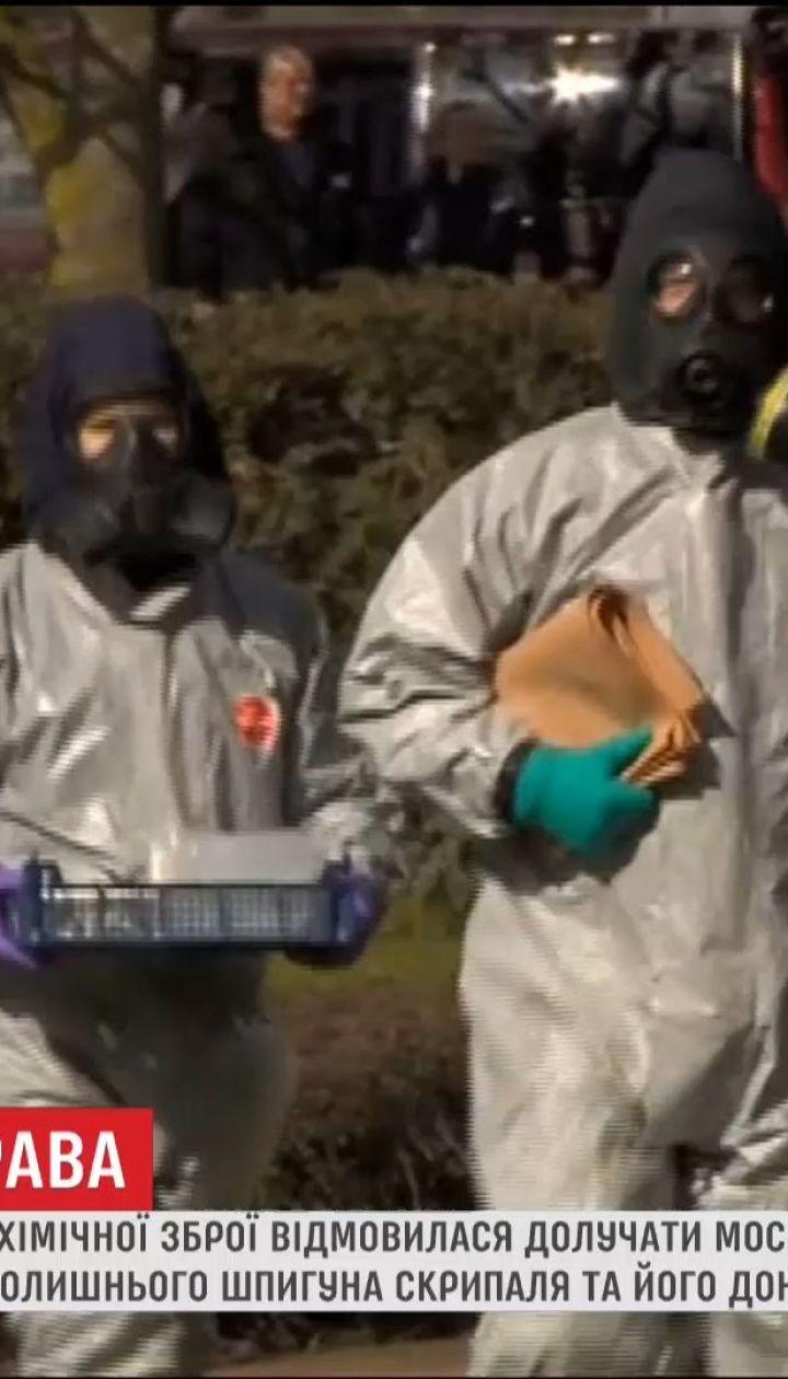 Організація із заборони хімічної зброї відмовилась від допомоги Росії у розслідуванні отруєння Скрипаля