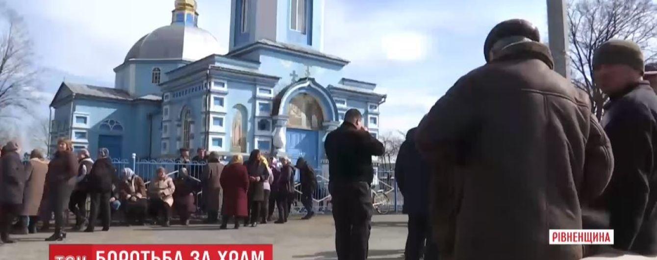 Парафіяни та священики на Рівненщині не можуть поділити храм