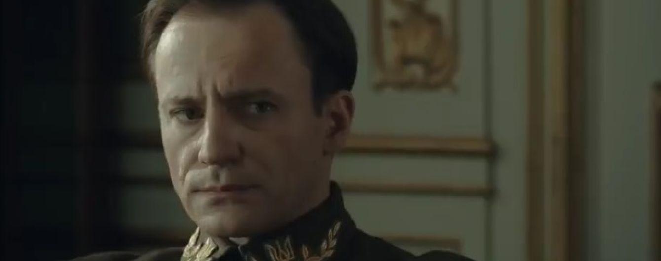 Госкино обнародовало трейлер художественного фильма о Симоне Петлюре
