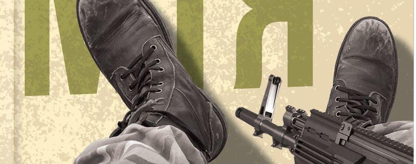Гаррі Паркер: Анатомія солдата