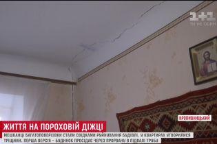 В Кропивницком рушится жилой дом, в подвале которого несколько недель стояла вода