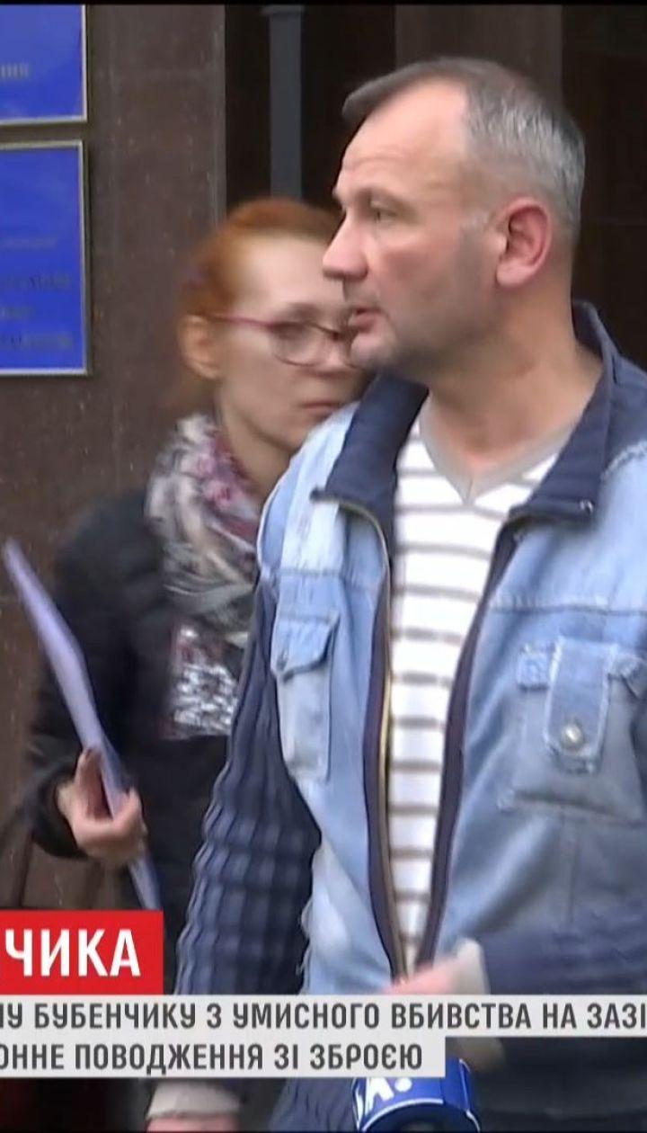 Активіста Майдану Бубенчика в умисному вбивстві більше не звинувачують