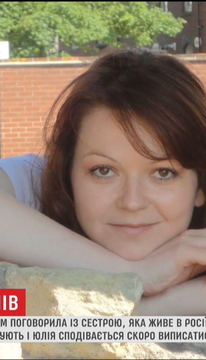 Юлия Скрипаль собирается выписываться из больницы в Лондоне