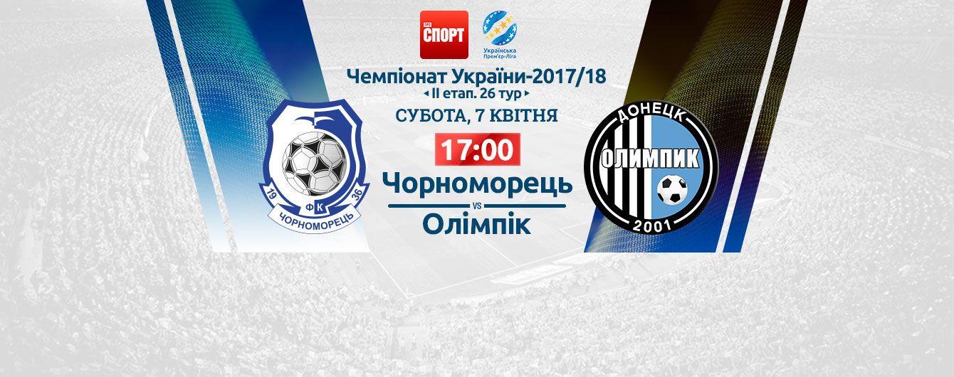 Чорноморець - Олімпік - 3:1. Відео матчу УПЛ