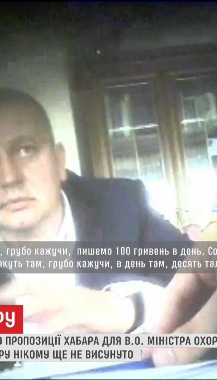 Эксклюзив ТСН. НАБУ обнародовала видео предложения взятки для Уляны Супрун